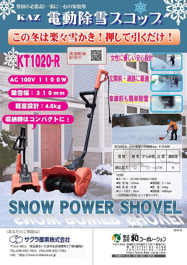 ㈱和コーポレーションの電動除雪スコップ(KT1020-R)