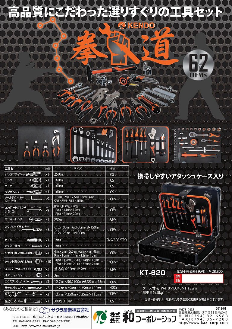 ㈱和コーポレーションの高品質工具62点セット「拳道KT-620」